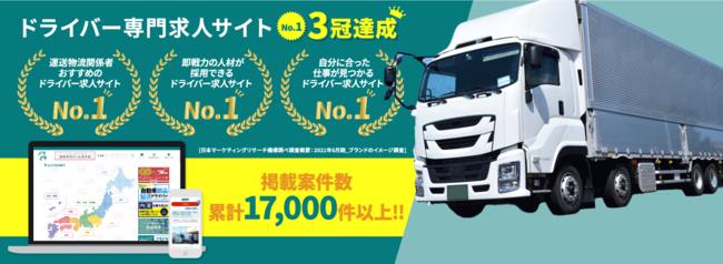 ドライバー専門求人サイト「ドラピタ」が、日本マーケティングリサーチ機構の調査で3部門No.1を獲得しました!