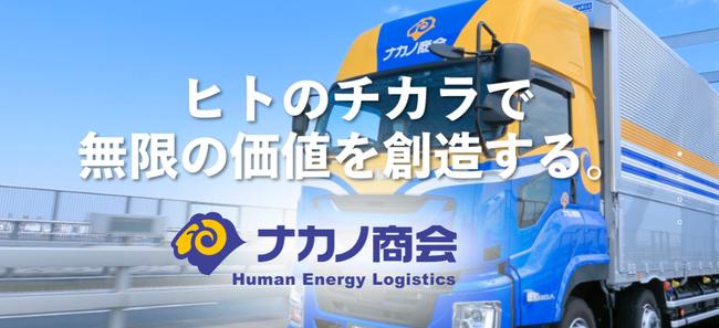 高品質かつ高効率な輸送を実現!株式会社ナカノ商会が、日本マーケティングリサーチ機構の調査で2年連続No.1を獲得しました。