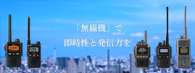 無線機・トランシーバーを取り扱うシステム情報企画が、日本マーケティングリサーチ機構の調査で2部門No.1を獲得!