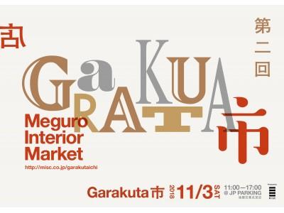11月3日(土)に「GaRAKUTA市~Meguro Interior Market~」が再び開催。