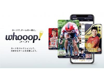 東大発ベンチャー・ventusが、スポーツチーム/アスリートを支援できる「電子トレカ」売買サービス「whooop!」β版をリリース!