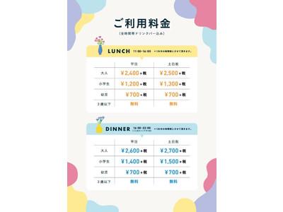 お花のブッフェが誕生 ! お台場『ダイバーシティ東京プラザ』に、花を選んでクラフトスイーツを楽しむ、新感覚のブッフェレストラン『フラワーブッフェ・ララドリーム』が10月10日オープン!