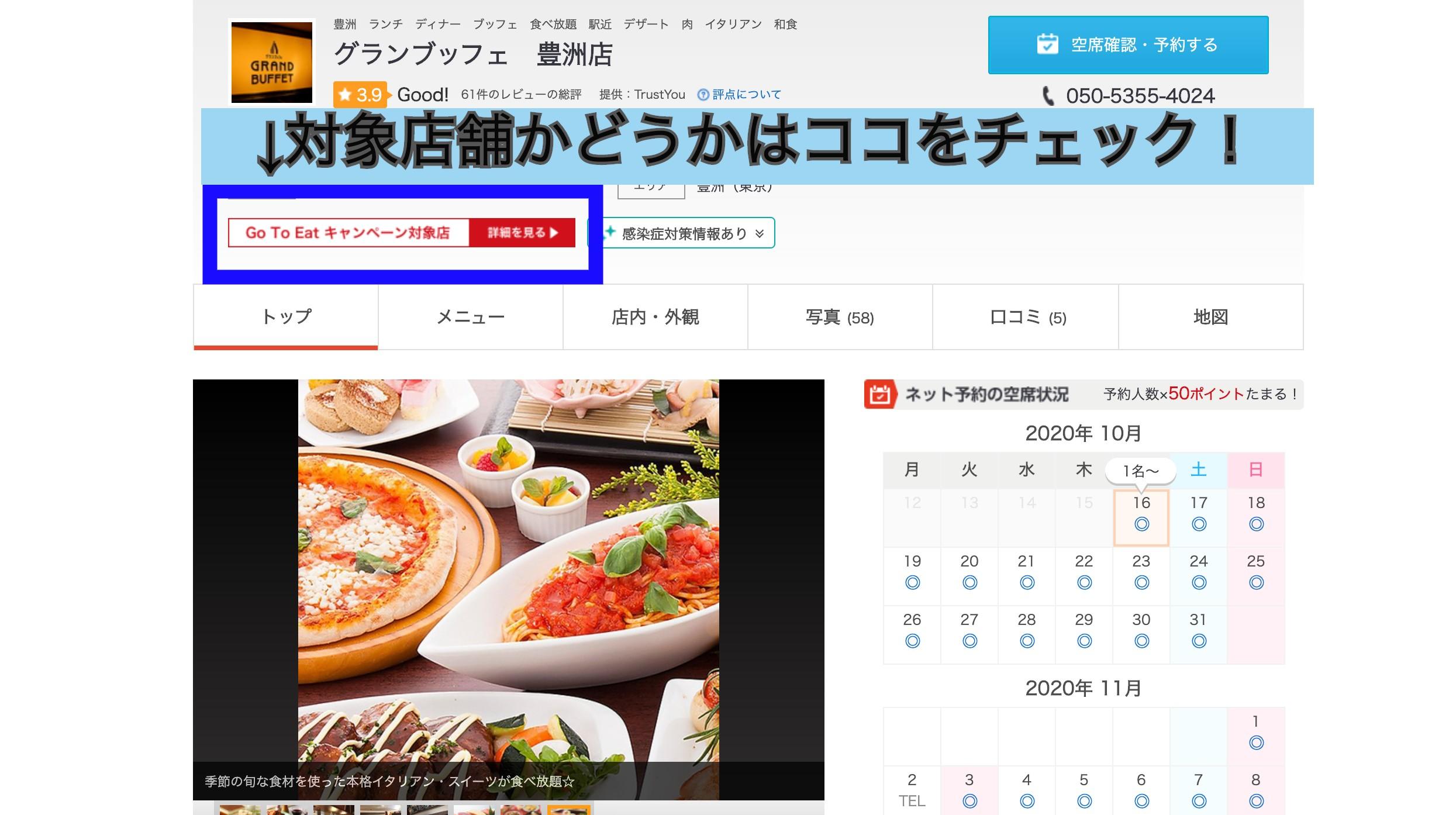 【Go To Eat で GO TO ブッフェ!】二ラックスのレストランで「GO TO EATキャンペーン」のポイントをゲットしよう♪