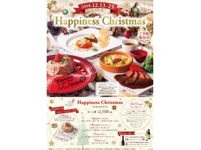シーズン到来!特製のふわっとろパンケーキとゆとりの癒し空間をご提供する「むさしの森珈琲」で、【Happiness Christmas(ハピネスクリスマス)】を12月13日スタートします!