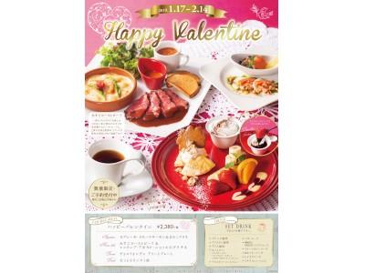 平成最後の大本命!特製のふわっとろパンケーキとゆとりの癒し空間をご提供する「むさしの森珈琲」で、【Happy Valentine(ハッピーバレンタイン)】を1月17日スタートします!
