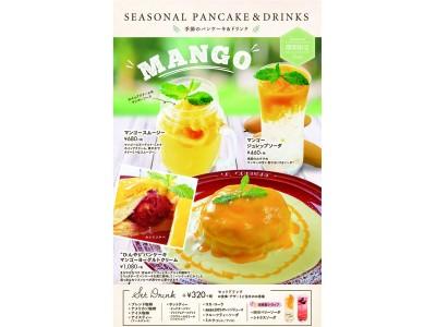 夏の新作バンケーキ&ドリンクは「MANGO(マンゴー)」!フォトジェニックなインスタ映えパンケーキ&ドリンクが新登場!7月19日(水)スタート!