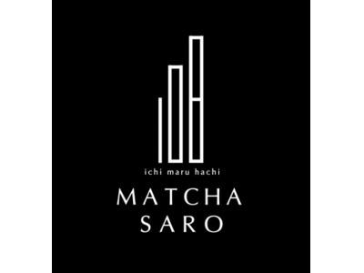 【東京初上陸「茶ティスリ―」が二子玉川にGRAND OPEN】海外にも展開する抹茶スイーツのグローバルブランド「108 MATCHA SARO」による東京旗艦店が2業態同時OPEN