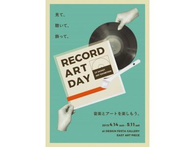 見て、聴いて、音楽とアートを楽しむ企画展。『RECORD ART DAY』がDESIGN FESTA GALLERYで 開催