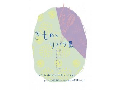 日本の伝統である着物に注目した新企画展『きもの×リメイク展』が、カルチャーの発信地である原宿のDESIGN FESTA GALLERYにて開催