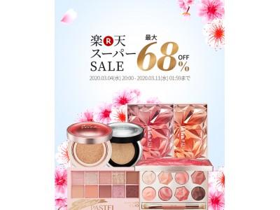 韓国コスメブランド【CLIO(クリオ)】「楽天スーパーSALE」で新製品&ベストセラーなど最大68%オフに!