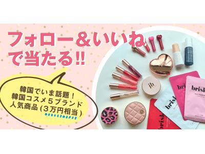 【総額3万円相当!】 韓国に旅行した気分になれる!現地最新人気ブランドの豪華コスメセットをプレゼント!