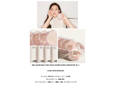 韓国コスメブランド『AMUSE』から、透明感もカバー力も叶える「ビーガンカバークッション」新発売!