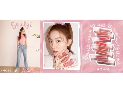 韓国を代表するインディーズビューティーブランド「AMUSE (アミューズ)」の新モデルは「Red Velvet (レッドベルベット)」スルギ!5月12日新作ベルベットティント発売!
