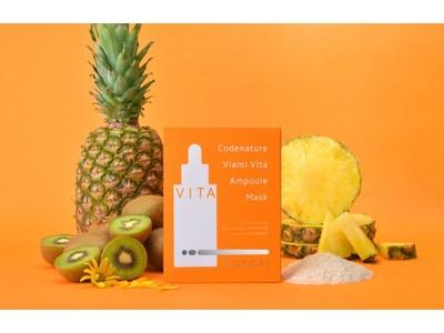 韓国コスメ「CODENATURE(コードネイチャー)」より新登場!明るく透明感のある肌へと導くビタミンアンプル&シートマスク