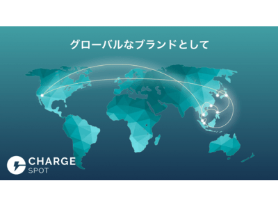 ゴールドマン・サックスからChargeSPOTへの資金支援の発表。国内だけでなく海外市場を視野にグローバルなブランドとして成長。