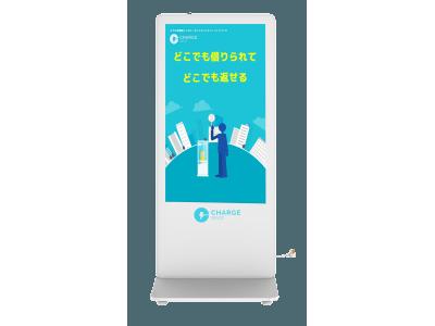 モバイルバッテリーシェアリング「ChargeSPOT」初の首都圏エリアの鉄道に設置!小田急線沿線に4月24日から順次設置開始