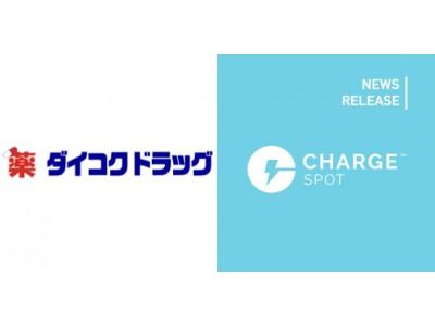 スマホ充電器レンタル「ChargeSPOT」12月9日からダイコクドラッグに導入スタート!
