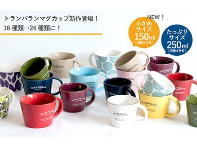 創業約100年の歴史ある窯元が作るマグカップ、待望の新サイズ登場|TRAN PARAN(トランパラン)