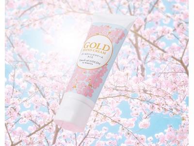春限定! 桜&金箔の新商品「ゴールドハンドクリーム さくら」「さくらのケーキ 黄金の焼菓子」2019年2月5日(火) 同時発売
