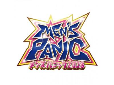 史上初の男の祭り、メンズパニック2018まであと1週間!