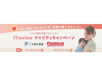 ITreviewが口コミ1件につき1,000円をコロナ禍で困っているひとり親家庭に寄付するキャンペーンを開始