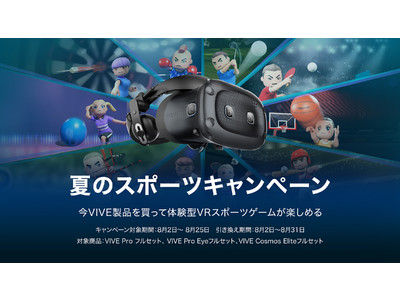 HTC NIPPON、『夏のスポーツキャンペーン』を8月2日(月)~8月25日(水)に実施します!この間、キャンペーン特典としてALL-IN-ONE SPORTS VRゲームをお付けします!