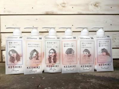 """新サロンユースヘアケア「KESHIKI(ケシキ)」新発売!""""髪が変わると、いつも見ている「景色」が、ちょっと変わる!"""