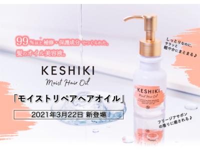 サロンヘアケアブランド「KESHIKI(ケシキ)」より【モイストリペアヘアオイル】が新登場!〈新感覚ファイバーオイル〉