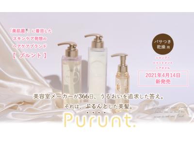 """美容室メーカーが366日かけて""""うるおい""""を追求した答え。「美肌菌*」に着目したスキンケア発想のヘアケアブランド【Purunt.(プルント)】新発売。"""