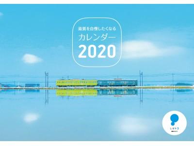 SNSフォロワー計20万人、人気インスタグラマーの作品を集めたカレンダー『滋賀を自慢したくなるカレンダー2020』を発売開始!ローカルウェブメディア「しがトコ」にて予約受付中!