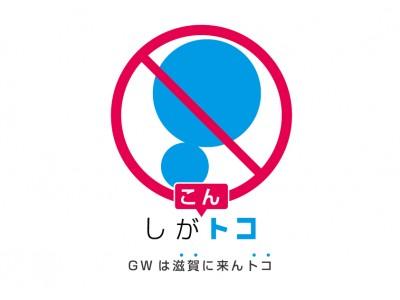 ゴールデンウィークは滋賀に來ないで!滋賀のローカルメディア「しがトコ」が、GW中だけ「しがこんトコ」に名稱変更 。