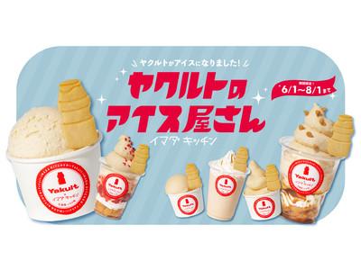 """あの""""ヤクルト""""を使用したスイーツが食べられる!SHIBUYA109渋谷店 「IMADA KITCHEN」にて「ヤクルトのアイス屋さん」が期間限定でオープン!"""
