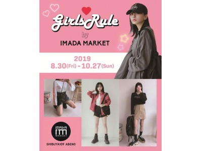 関西初のポップアップストア「Girls Rule by IMADA MARKET」をオープン!