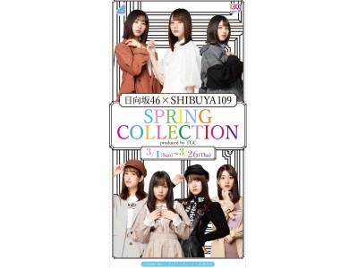 『日向坂46×SHIBUYA109 SPRING COLLECTION produced by TGC』