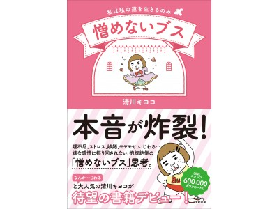 LINEスタンプで600,000ダウンロードされた人気キャラクター待望の書籍化!『憎めないブス』12月22日発売!