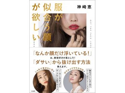 著書累計134万部突破 神崎恵最新刊『服が似合う顔が欲しい』2/27発売