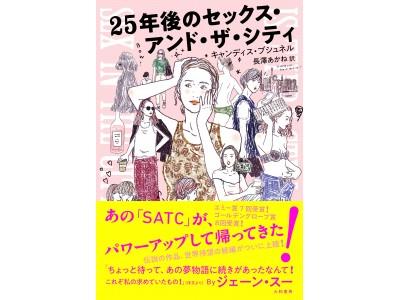 全世界待望の続編!大人気海外ドラマ《SEX AND THE CITY》の原作者最新刊!『25年後のセックス・アンド・ザ・シティ』が日本初上陸!