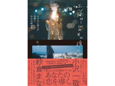 月間100万PV!38歳独身・男性恋愛ブログ著者がアラサー男女の圧倒的恋愛ドラマをノンフィクションで書く『エンドロールのその後に~さえない僕らの恋愛に 幸せな結末を~』ウイ 著 8月23日発売