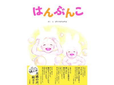 きょうだいができる上の子やママに贈りたい――shirokuma初の描き下ろし絵本『はんぶんこ』 9/26発売