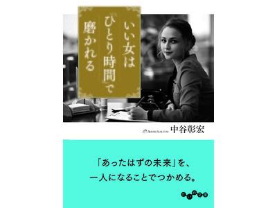 自粛生活で未来のチャンスをつかむーー中谷彰宏『いい女は「ひとり時間」で磨かれる』3/12発売