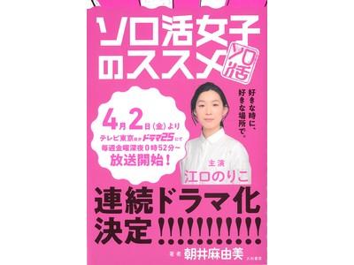 江口のりこさん主演ドラマが話題!原案本『ソロ活女子のススメ』重版決定!