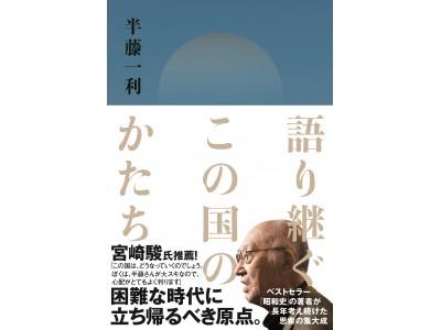 「難局に対処するための処方せんは歴史のなかにある」半藤一利氏が書き上げた、若い世代にいま伝えたいメッセージ。