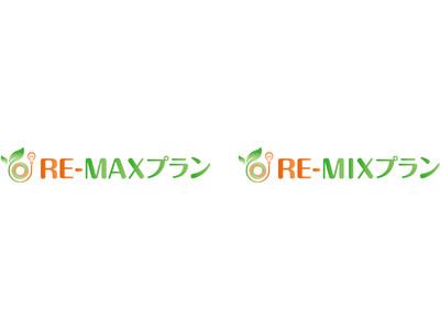 リミックスでんきから 環境経営に取り組む企業向け電力メニュー「RE-MAXプラン、RE-MIXプラン」が登場!