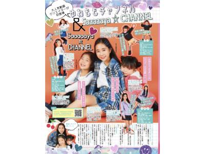 女児に人気のYouTubeチャンネル「Saaaaaya☆CHANNEL(さあやちゃんねる)」が、女子小中学生向けエンタメファッション誌「Cuugal(キューーガル)」に初登場!