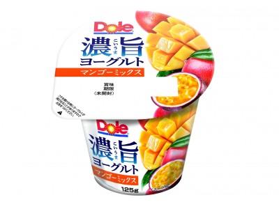 マンゴーとパッションフルーツを使用したトロピカルな味わいヨーグルトのコクを活かしたフルーツヨーグルトに新作登場!メイトー『Dole(R)濃旨ヨーグルトマンゴーミックス』