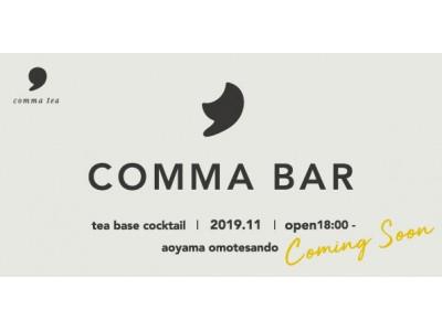 茶葉にこだわったティースタンドcomma teaから青山表参道店にて期間限定!2019年11月中旬「comma bar」スタート