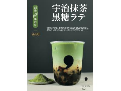 茶葉にこだわったティースタンド「comma tea(コンマティー)」から老舗茶屋とコラボした宇治抹茶タピオカラテが登場!