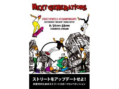 渋谷のド真ん中でストリートの若き才能が激突!U-15ストリートスポーツコンペティションが渋谷に戻ってくる「NEXT GENERATIONS」が9/21-22開催