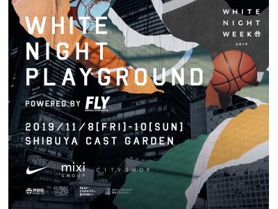 """渋谷の真ん中でナイトアクティビティを楽しもう! 都市型スポーツ""""バスケットボールゲーム""""やARで楽しむアート展"""
