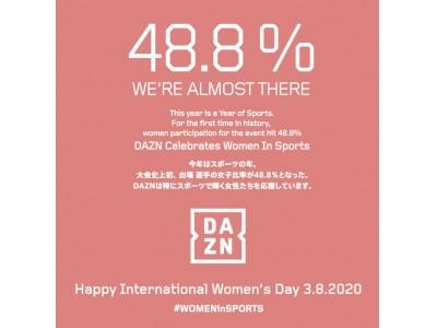 国際女性デーに渋谷未来デザインとDAZNがスポーツを通じてダイバーシティ&インクルージョンをサポートする「DAZN Women In Sports」プロジェクト始動